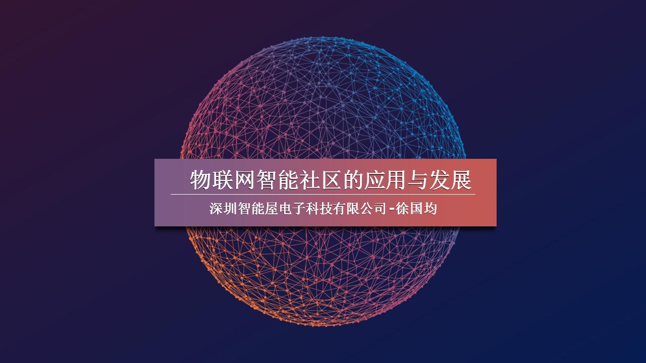 物联网智能社区的应用与发展.png